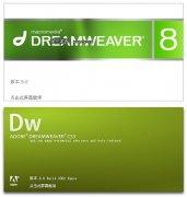 Dreamweaver 8有哪些功能