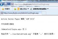 登录网站后台出现Active Server Pages 错误 ASP 0131