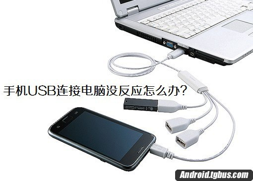 手机连接电脑只显示充电怎么回事