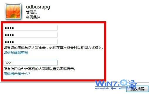 win7系统屏幕保护密码怎么设置