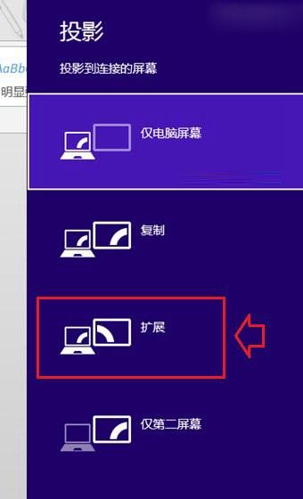 笔记本电脑怎么设置双屏显示