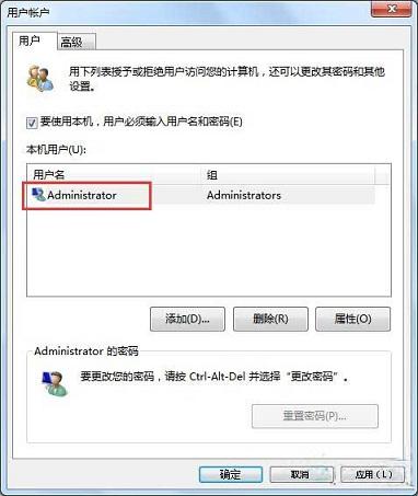 win7怎么取消开机密码
