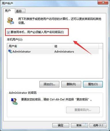 怎么取消开机密码