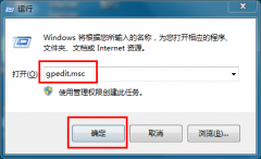 win7关闭系统错误报告