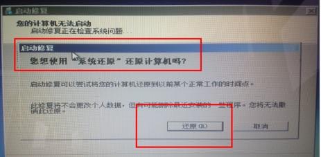电脑开机进不了系统