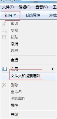 win7如何更改文件类型