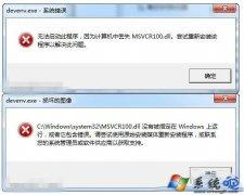"Win10系统启动程序提示""丢失MSVCR100."